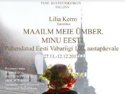 В таллинском Центре русской культуры до середины декабря открыта фотовыставка Лилии Керро