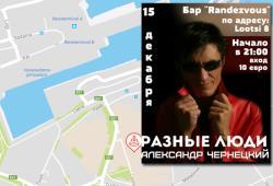Старый добрый Рок-н-Ролл: 15 декабря в Таллине состоится концерт Александра Чернецкого