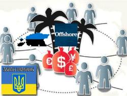 Тайное решение Украины: С начала 2018 года Эстония для этой страны стала `оффшорной зоной`