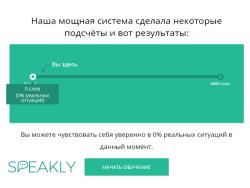 К 100-летию ЭР: Программа Speakly поможет бесплатно изучить эстонский язык через Интернет