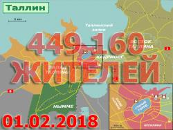 Власти Таллина прогнозируют в ближайшие 10-15 лет роста числа жителей до полумиллиона