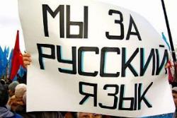 Союз русофонов Франции: Семь причин поддержать русский язык, как официальный в ЕС