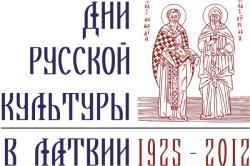 В Латвии в конце мая и начале июня пройдут Дни русской культуры - 2012