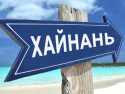 Граждане Эстонии смогут без визы посещать курорты китайской провинции Хайнань