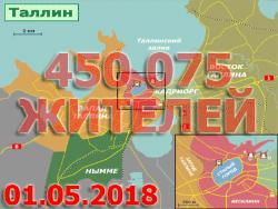 Только цифры: Число жителей столицы Эстонии к маю 2018 года превысило 450 тысяч человек