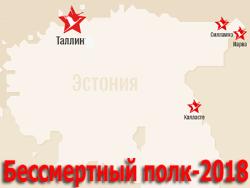 В 2018 году акция памяти `Бессмертный полк` пройдёт в Таллине, Нарве, Силламяэ и Калласте