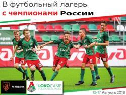 Йыхвиский FC Phoenix проводит футбольный лагерь совместно с московским `Локомотивом`