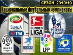 Футбол. Национальные чемпионаты. Сезон 2018/19 годов.