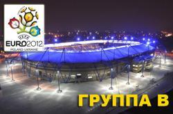 ЧЕ-2012. Финальный турнир. Группа В. Представление команд