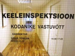 Языковая инспекция Эстонии просит у Министерства образования средств на повышение зарплат