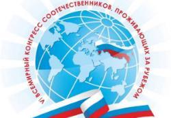 31 октября 2018 года в Москве открылся VI Всемирный конгресс российских соотечественников