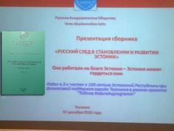 В Таллине прошла презентация третьего тома книги о русском вкладе в развитие Эстонии