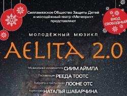«Аэлита 2.0 или Заметь чудо в человеке»: Интеграция на межгалактическом уровне