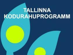 Приём заявок до 4 февраля: Власти Таллина в 12-й раз проводят программу `Гражданский мир`