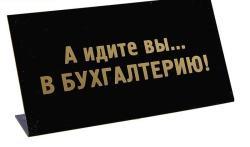 Занимательный эстонский: Идите вы… в бухгалтерию!
