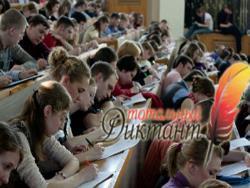 Город Таллин выбран столицей акции `Тотальный диктант` 2019 года