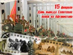 30-летие вывода войск СССР из Афганистана в Таллине отметят возложением венков и концертом