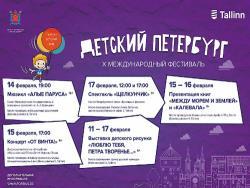 С 11 по 17 февраля в Таллине пройдёт Неделя детского искусства из Санкт-Петербурга