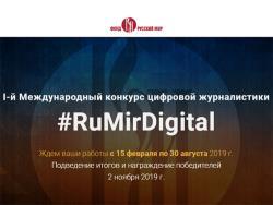 Фонд `Русский мир` начинает приём заявок на Международный конкурс цифровой журналистики