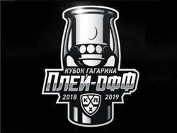 Хоккей. Кубок Гагарина-2019. Повторение рекорда - в пяти сериях будут шестые матчи