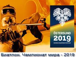 Биатлон. ЧМ-2019. Супермикст выиграл норвежский дуэт, россияне - шестые, эстонцы - десятые