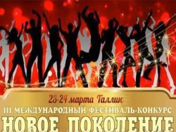В Таллине прошёл III вокально-хореографический фестиваль «Новое поколение-2019»