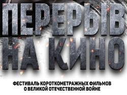 `Перерыв на кино`: В Таллине покажут короткометражные фильмы о Великой Отечественной войне