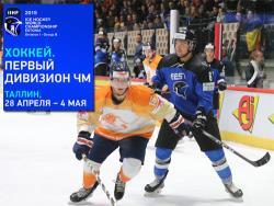 Хоккей. ЧМ-2019/1В. Сборная Эстонии во втором туре переиграла команду Голландии - 4:1
