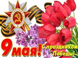 74 года мирного неба над страной: Поздравляем с днём Великой Победы!