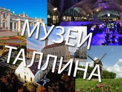 В Таллине впервые выпущен каталог музейных программ для школьников на русском языке