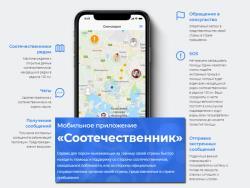 Мобильное приложение «Соотечественник» сблизит людей, находящихся в разных странах