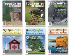 В 2019 году вышел очередной альманах `Горизонты Эстонии` на русском языке