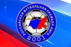 Футбол. Чемпионат России. Пять клубов делят первое место, еще два клуба отстают на 1 балл