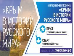 Хотите в Крым - примите участие в интернет-викторине «Крым в истории Русского мира»