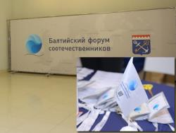 IX Балтийский Форум вновь объединил соотечественников из России и стран Прибалтики
