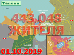 Число жителей Таллина снова растёт после административной реформы начала 2019 года