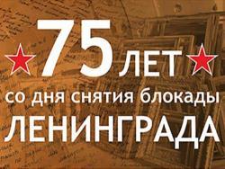 К 75-летию снятия Блокады Ленинграда в Таллине пройдут бесплатные киносеансы