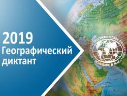 «Географический диктант-2019»: В акции можно принять участие в Таллине и в Нарве