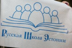 НКО `Русская школа Эстонии` протестует против очередной попытки закрыть школу в Кейла