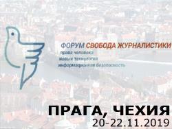 Для сближения позиций: С 20 по 22 ноября в Праге пройдёт международный медиафорум
