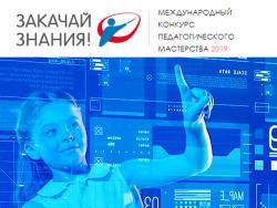 Педагоги русских школ Эстонии могут представить свои методики на конкурсе «Закачай знания»