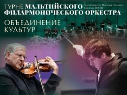 «Объединение культур»: Мальтийский филармонический оркестр даст четыре концерта в Москве