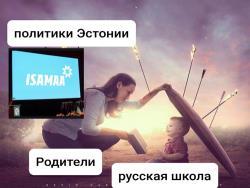 Вести из мэрии: Оппозиционеры из `Отечества` продолжают атаки на русские школы Таллина