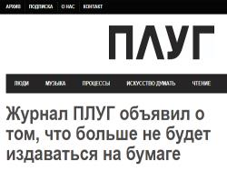 `Русский глянец` Эстонии уходит в историю: Журнал ПЛУГ в декабре выйдет в последний раз