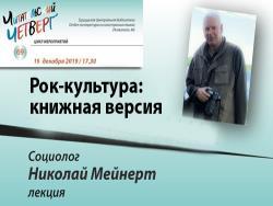 «Рок-культура: книжная версия»: В Таллине пройдёт встреча с публицистом Николаем Мейнертом