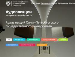 СПБГУ открыл свободный доступ к лекциям по истории, литературоведению и журналистики