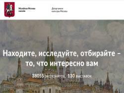 «Музейная Москва онлайн»: Открыт доступ к 38039 виртуальных экспонатов из 35 музеев