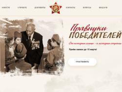 «Правнуки Победителей–2020»: Внуки исследуют судьбы участников Великой Отечестнной войны