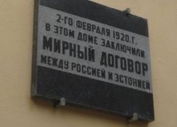 МИД России: Тартуский договор 1920 года потерял силу после вхождения Эстонии в состав СССР
