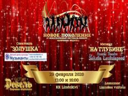 `Новое поколение-2020`: В Таллине пройдёт IV Международный фестиваль сценических искусств